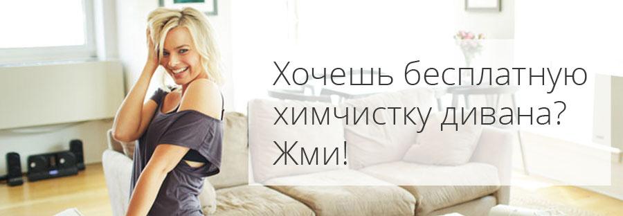 Бесплатная химчистка дивана