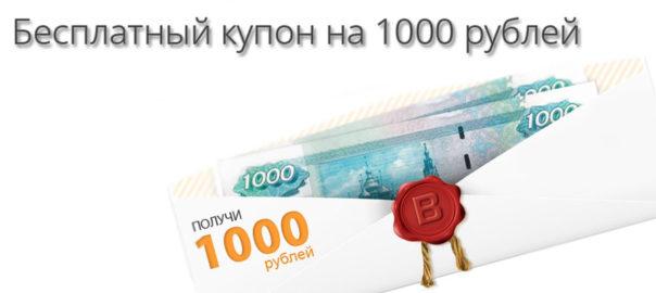 Купон номиналом в 1000 рублей на клининг - БЕСПЛАТНО!
