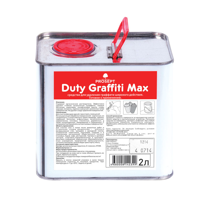 Duty Graffiti Max 2 л. Средство для удаления граффити широкого действия  Prosept