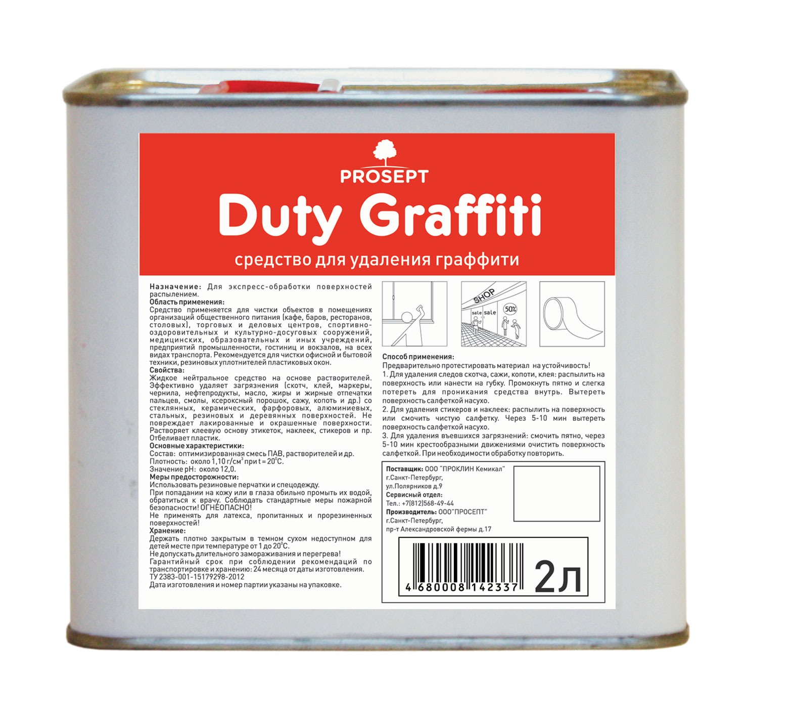 Duty Graffiti  2 л. Средство для удаления граффити  Prosept