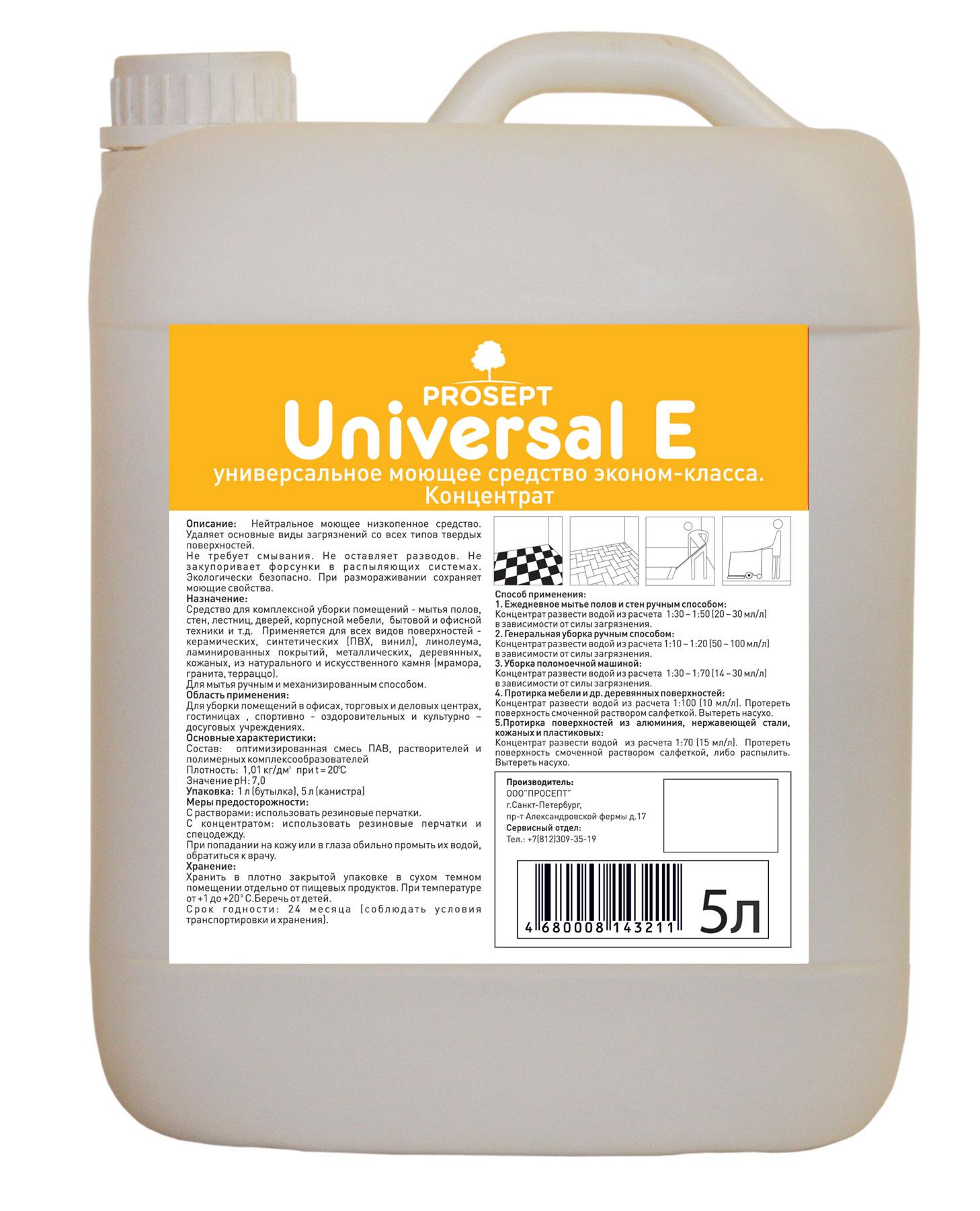 Universal E. 5 л. Универсальное моющее средство эконом-класса Prosept