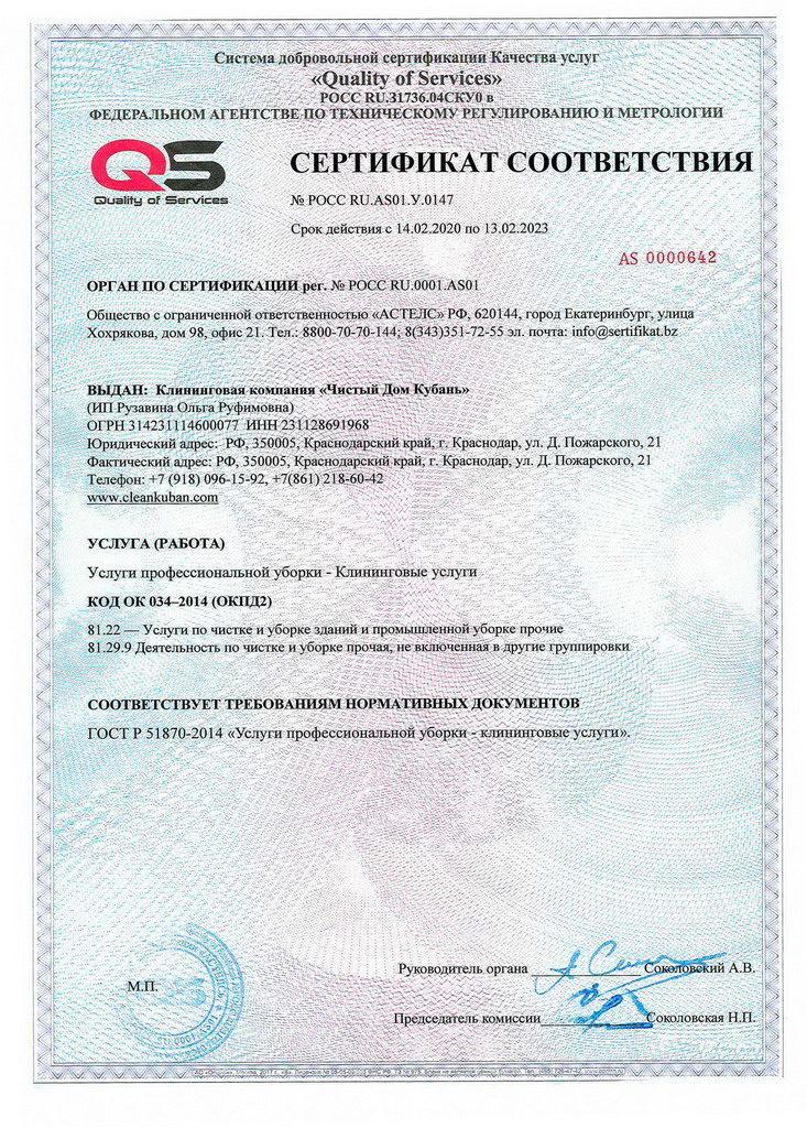Лицензии и сертификаты компании Чистый Дом Кубань